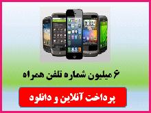 بانک 6 میلیونی شماره موبایل کشور