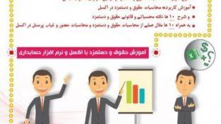 فیلم آموزش حسابداری حقوق و دستمزد با اکسل و نرم افزار حسابداری(پیشرفته)
