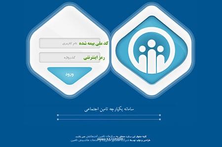 فیلم آموزش تهیه و ارسال لیست بیمه با نرم افزار و سامانه آنلاین