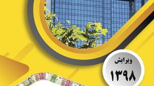 کتاب حسابداری تسعیر ارز به زبان ساده و آموزش آن با نرم افزارهای حسابداری