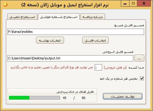 نرم افزار استخراج ایمیل و موبایل ژالان