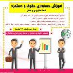 فیلم آموزش حسابداری حقوق و دستمزد با اکسل و نرم افزار حسابداری