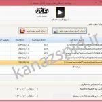 نرم افزار حذف و اصلاح نیم فاصله از فایل ورد(WORD)