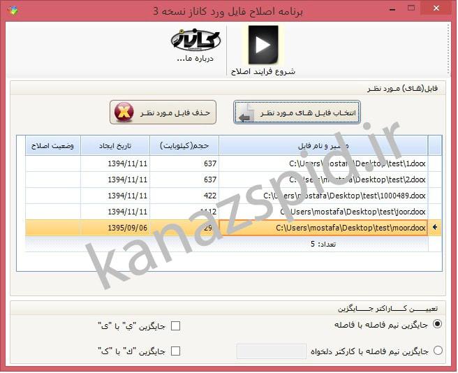 نرم افزار حذف و اصلاح نیم فاصله از فایل ورد(WORD) نسخه ۳